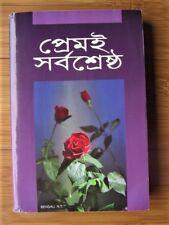 Prem-E-Sharbasrestha New Testament in Bengali (Paperback, 2000) Nabasandhi