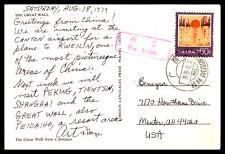 CHINA AUG 18 1979 SINGLE FRANKED AIR MAIL POSTCARD TO MENTON OHIO USA