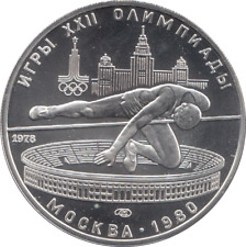1980 Silver Proof Russian 5 Roubles Olympic Commemorative Coin HIGH JUMP