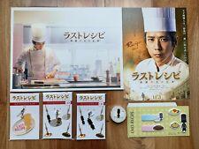 """ARASHI NINOMIYA KAZUNARI Movie""""Last Recipe"""" Official Goods Set(New)"""