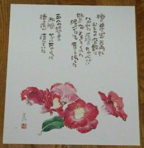CAMELLIA BY TOMIHIRO HOSHINO - Art Print of a Japanese Flower Painting