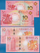 2 Notes MACAO, DOG pair, BNU and BANK OF CHINA 10 patacas 2018 UNC Commemorative