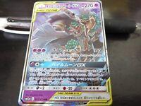 Pokemon card SM12a 053/173 Dusknoir & Trevenant GX MINT Japanese