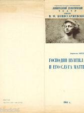 1966 Program for play MR PUNTILLA AND HIS MAN MATTI in Leningrad Theater