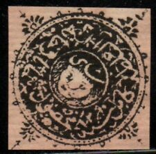 Afghanistan 1873 Tiger Head Sc 10 Mint 1 Shahi - Dated '1290' Laid Paper