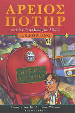 Harry Potter and the Philosopher's Stone (Book 1): Ancient Greek Edition, J.K. R