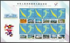 China, 2001 9th PRC National Games Sheet with Tabs, Unmounted Mint MNH. SCARCE