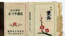 Vintage Japanese Brand Floral Theme Matchbox Label, Rare Collectible