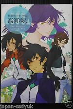 JAPAN Yun Kouga: Mobile Suit Gundam 00 Dear Meisters COMIC&ARTS (Book)