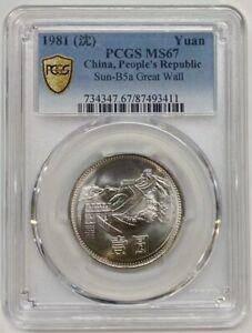 PCGS MS67 China coin 1981 China 1Yuan Great Wall cion