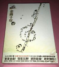 Y.E.S.93.3 醉心频道: 金曲十年2 [1993-2002] (2005/SINGAPORE)   3CD