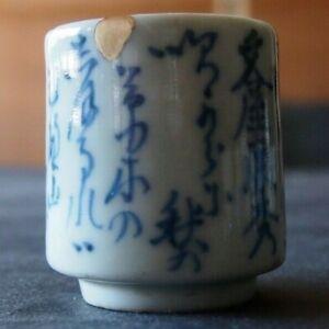 111-0213, Antique Japanese Small Sake cup, Ochoko, Kintsugi, Sometsuke