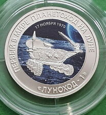 2016 Russia Lunokhod First Lunar rover Moon USSR Space program Silver Color Coin