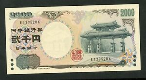 JAPAN  2000  YEN  ( 2000 )  COMMEMORATIVE ISSUE    PICK # 103a UNC.