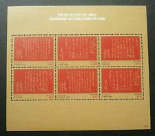 Sierra Leone Celebrate 120 Years Of Mao Tse-Tung 1976 Poems China 毛泽东 (ms C) MNH