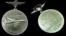 Soviet Aeroflot Airlines Flight  on the 18th Olympic Games Tokyo 1964 Pin Badge