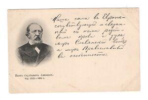 Russia Sergey Aksakov  literary figure