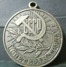 Soviet Era Russian Medal