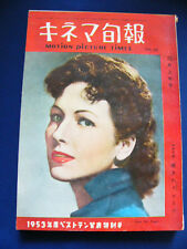1954 Carla Del Poggio cover Japan VINTAGE magazine