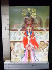 FUSHIGI YUUGI Illustrations Art Book SG*