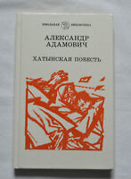 Khatyn story Russian book Children literature History WW2 Hardcover illustrated