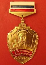 Russian Excellent Border Guard Service Medal 1 Cl. Award Badge 1990s like Soviet