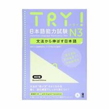 Essayez! Langue Compétence Test N3 Grandissant Skill Grammaire CD Révisée