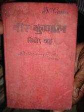 INDIA FILMS RARE - VEER KUNAL - SACHITRA AITIHASIK UPANYAS - KISHORE SAHU P109