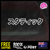 Static Japanese Katakana 195x48mm Sticker Decal Vinyl For JDM Window Car Stance