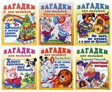 LOT 6 Russian children riddles books! Zagadki! ABC riddles Загадки для детей!