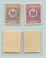 Armenia 1920 SC 15 mint different shades . rta1980