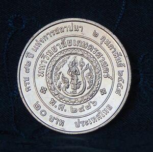 2015 Thailand 20 Baht Coin King Bhumibol Adulyadej Rama 9 Kasetsart U. Thai 2013