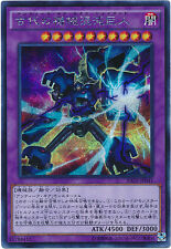 Yu-Gi-Oh!! RATE-JP041  Chaos Ancient Gear Giant - Secret Japan New