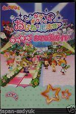 JAPAN Tongari Boushi to Oshare na Mahou Tsukai Kira kira! Asobikata Guide