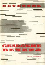 1991 VILLAGE EVENINGS СЕЛЬСКИЕ ВЕЧЕРА Russian songs