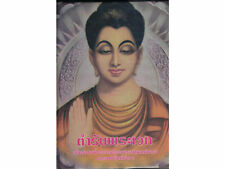 The Vedas Master Magic Sak Yant Eccentric Book THAI Tattoo Antique pattern rare