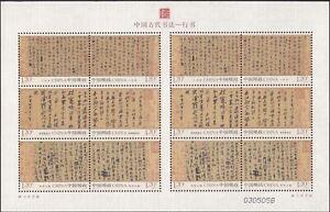 China Stamp 2010-11 Ancient Calligraphy Running Script 行书 Mini Sheet MNH