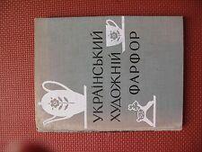 Ukrainian Porcelain book, Kyiv 1963