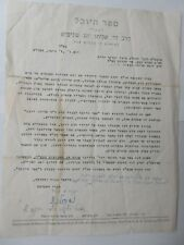 Judaica old Interesting letter to Rav Henkin, with few Rabbi Signatures, 1961.