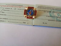 ORIGINAL USSR SOVIET RUSSIAN CHERNOBYL LIQUIDATOR BADGE + UNUSED CERTIFICATE