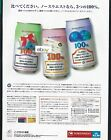NORTHWEST AIRLINES/KLM 50 YEARS ACROSS PACIFIC 1997 JAPAN MARKET BEER CANS AD