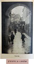 1943 Palestine MOI VER Vorobeichic PHOTO BOOK Jewish WILNA Photography ISRAEL