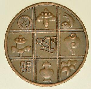 BHUTAN, PICE ND (1951) COIN GEF