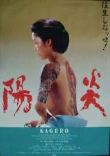KAGERO Japanese B2 movie poster SEXPLOITATION YAKUZA HIDEO GOSHA TATTOO 1991 NM