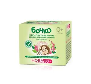 BOCHKO Cream in diaper rash and skin irritations Sumac 50 ml