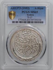 "Yemen 1 riyal AH 1373 (1953), PCGS MS65, ""Kingdom of Yemen (1904 - 1963)"""