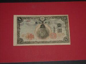 JAPAN 1944 1 YEN CIRCULATED BANKNOTE BLOCK 46 P-54a