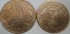 RUSIA 10 Rublos 2013 CONMEMORATIVAS MONEDA Town of Martial Glory - ARKHANGELSK