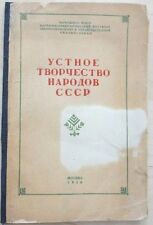 1938 Устное Творчество Народов СССР/ Soviet USSR Folklore, Tales, Songs- RUSSIAN