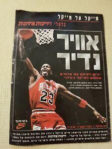 SUPER RARE Israeli newspaper Michael Jordan 1st Retirement  Farewell issue 1994